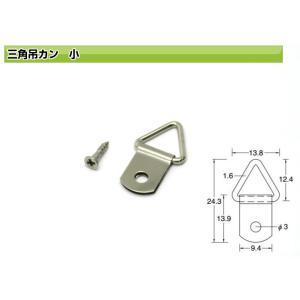 山伸 三角吊カン 小 ネジ付 DIY 簡単 自作 額吊 金具