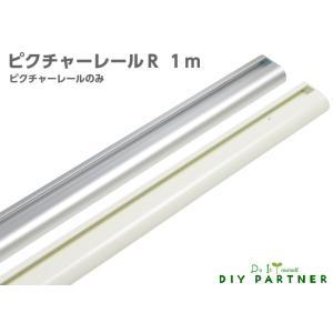 山伸 ピクチャーレールR1m 天井 壁面 兼用 DIY 簡単
