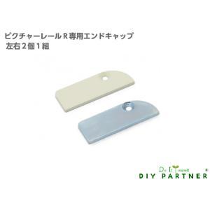 本品はピクチャーレールR専用です。(スリムラインにはご使用できません。)  材質・鉄製(ユニクロメッ...