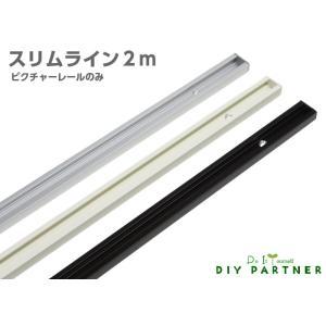 山伸 ピクチャーレールスリムライン2m 天井 壁面 兼用 DIY 簡単