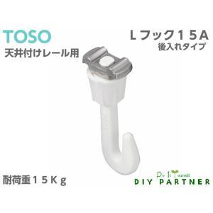 メール便可 TOSO ピクチャーレール Lシリーズ用 フック Lフック15A ホワイト