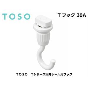 【ゆうパケット可】TOSO ピクチャーレール Tシリーズ用 フック Tフック30A ホワイト