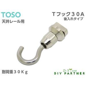 メール便可 TOSO ピクチャーレール Tシリーズ用 フック Tフック30A ナチュラル