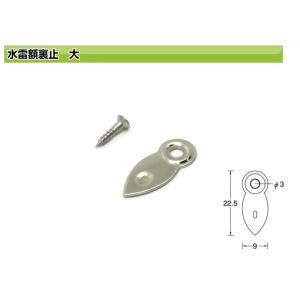 水雷額裏止 22.5mm トンボ DIY 簡単 自作 額吊 金具