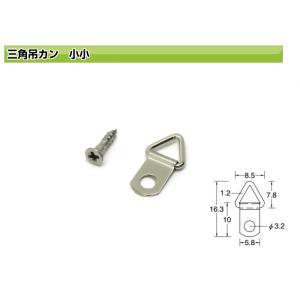 材質・鉄製 ニッケルメッキ    額を掛ける際に便利な金具です。  セット内容  三角吊カン    ...