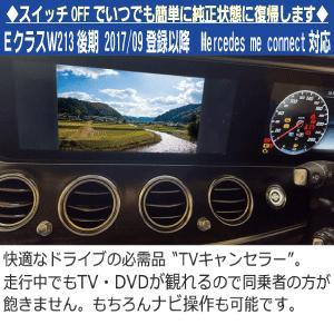 【施工費込】メルセデスベンツ Eクラス(W213後期 2017年9月登録以降)TVキャンセラーユニット Mercedes me connect対応|diystore-pcp
