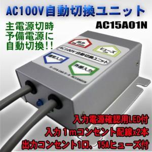 AC100V自動切換ユニット/(AC15A01N)|diystore-pcp