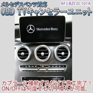 メルセデスベンツ AMG GT 190系  OBD TV/NAVIキャンセラーユニット TVキャンセラー|diystore-pcp