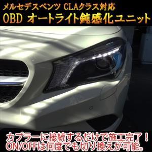 メルセデスベンツ CLA 117系 後期 OBD オートライト鈍感化ユニット|diystore-pcp