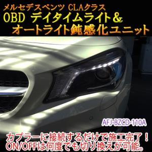 メルセデスベンツ CLA 117系 後期 OBD デイタイムライト化&オートライト鈍感化ユニット|diystore-pcp