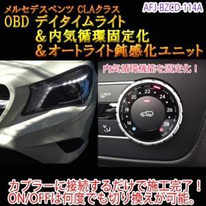 【適合車種】 CLA(117系/後期)2015/1-現行