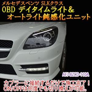 メルセデスベンツ SLK 172系  OBD デイタイムライト化&オートライト鈍感化ユニット|diystore-pcp