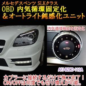 メルセデスベンツ SLK 172系  OBD 内気循環固定化&オートライト鈍感化ユニット|diystore-pcp
