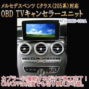 メルセデスベンツ Cクラス 205系 OBD TV/NAVIキャンセラーユニット TVキャンセラー TV/ナビキャンセラー テレビキャンセラー|diystore-pcp