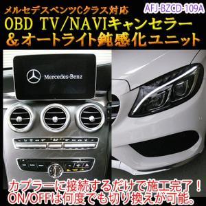 メルセデスベンツ Cクラス 205系 OBD TV/NAVIキャンセラー&オートライト鈍感化ユニット TVキャンセラー テレビキャンセラー|diystore-pcp