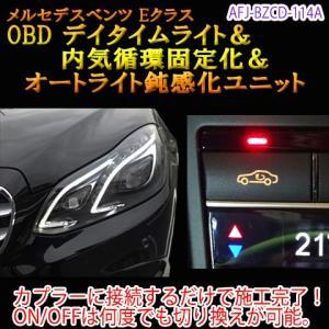 【適合車種】 ・Eクラス 212系 2013/5- ・Eクーペ 207系 2013/8-