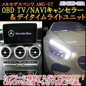 メルセデスベンツ AMG GT 190系  OBD TV/NAVIキャンセラー&デイタイムライトユニット TVキャンセラー|diystore-pcp