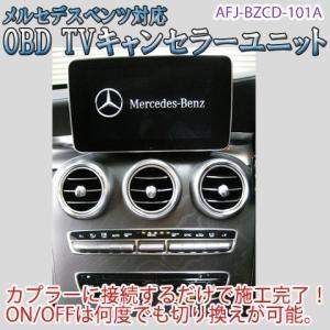 メルセデスベンツ GLC 253系  OBD TV/NAVIキャンセラーユニット TVキャンセラー|diystore-pcp