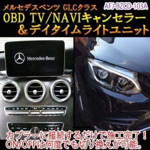 メルセデスベンツ GLC 253系  OBD TV/NAVIキャンセラー&デイタイムライトユニット|diystore-pcp