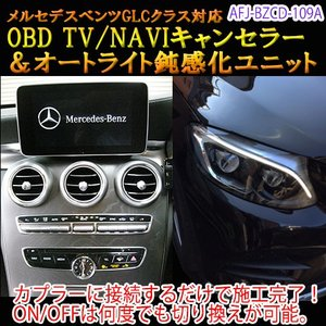 メルセデスベンツ GLC 253系  OBD TV/NAVIキャンセラー&オートライト鈍感化ユニット TVキャンセラー|diystore-pcp