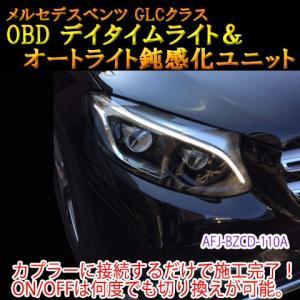 メルセデスベンツ GLC 253系  OBD デイタイムライト化&オートライト鈍感化ユニット|diystore-pcp