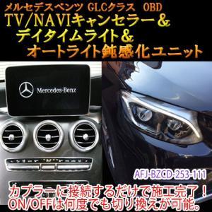 メルセデスベンツ GLC 253系  OBD TV/NAVIキャンセラー&デイタイムライト化&オートライト鈍感化ユニット TVキャンセラー|diystore-pcp