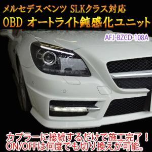 メルセデスベンツ SLK 172系  OBD オートライト鈍感化ユニット|diystore-pcp