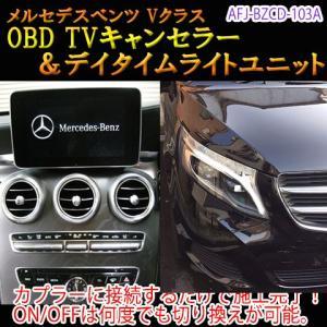 メルセデスベンツ Vクラス 447系  OBD TV/NAVIキャンセラー&デイタイムライトユニット TVキャンセラー|diystore-pcp