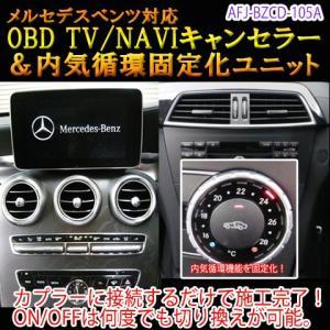 メルセデスベンツ Vクラス 447系  OBD TV/NAVIキャンセラー&内気循環固定化ユニット TVキャンセラー|diystore-pcp