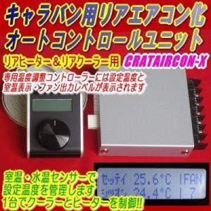 NV350キャラバン用リアエアコン化オートコントロールユニット/CRATAIRCON-X|diystore-pcp
