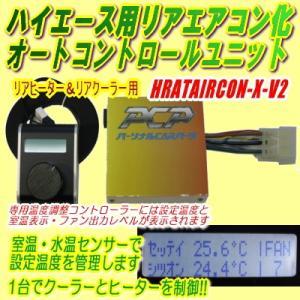 ハイエース用リアエアコン化オートコントロールユニット/HRATAIRCON-X-V2|diystore-pcp