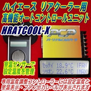 ハイエース専用リアクーラー自動温調ユニット高機能型/HRATCOOL-X|diystore-pcp