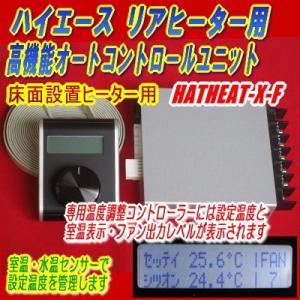 ハイエース専用リアヒーター自動温調ユニット高機能型 床面設置用/HRATHEAT-X-F diystore-pcp