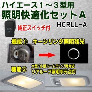 ハイエース・照明快適化セットA(スイッチ付き)/HCRLL-A|diystore-pcp