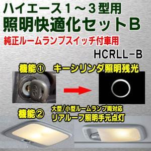 ハイエース・照明快適化セットB(スイッチ無し)/HCRLL-B diystore-pcp