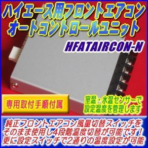 ハイエース200系用フロントエアコンオートコントロールユニット/HFATAIRCON-N diystore-pcp