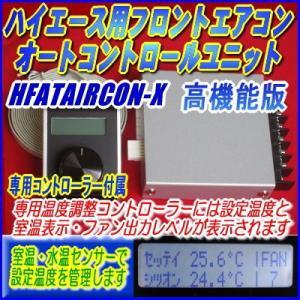 ハイエース200系用フロントエアコンオートコントロールユニット高機能版/HFATAIRCON-X|diystore-pcp