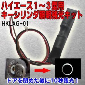 ハイエース・キーシリンダー照明残光キット diystore-pcp