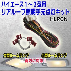 ハイエース・リアルーフ照明手元点灯キット(スイッチ無し)|diystore-pcp