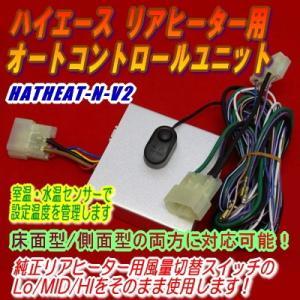 ハイエース専用リアヒーター自動温調ユニット【HRATHEAT-N-V2】|diystore-pcp
