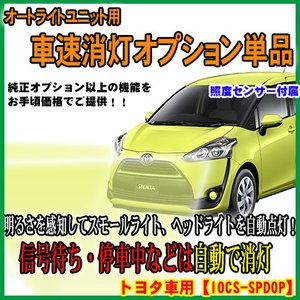 オートライトユニット用  オプション 車速連動消灯ユニットTATLIGHT-01-SPDOP|diystore-pcp