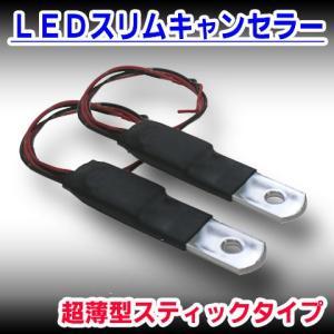 LEDスリムキャンセラー diystore-pcp