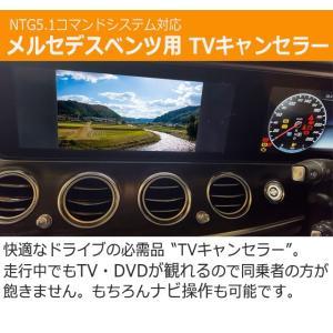 メルセデスベンツ用TV/NAVIキャンセラー【A/B/CLA/GLA/E/CLS/GLK/GLE/GLS】テレビキャンセラー ntg-tvcncl-5101|diystore-pcp