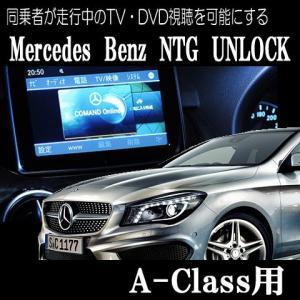 同乗者が走行中のTV・DVD視聴を可能にする(MercedesBenz NTG UNLOCK)(A-Class(W176)用)|diystore-pcp