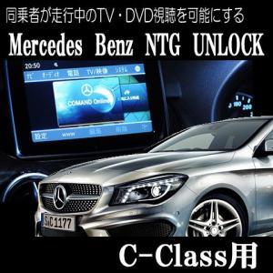 同乗者が走行中のTV・DVD視聴を可能にする(MercedesBenz NTG UNLOCK)(C-Class(W204,S204,C204)用)|diystore-pcp