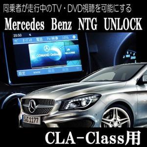 同乗者が走行中のTV・DVD視聴を可能にする(MercedesBenz NTG UNLOCK)(CLA-Class(C117)用)|diystore-pcp