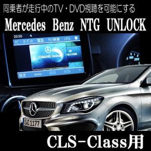 同乗者が走行中のTV・DVD視聴を可能にする(MercedesBenz NTG UNLOCK)(CLS-Class(C218,X218)用)|diystore-pcp