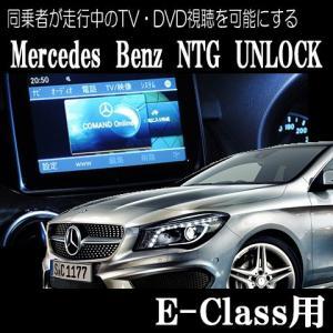 同乗者が走行中のTV・DVD視聴を可能にする(MercedesBenz NTG UNLOCK)(E-Class(W212,S212,C207,A207)用)|diystore-pcp