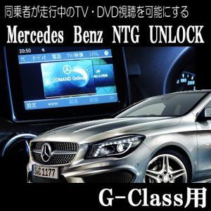 同乗者が走行中のTV・DVD視聴を可能にする(MercedesBenz NTG UNLOCK)(G-Class(W463)用)|diystore-pcp