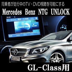 同乗者が走行中のTV・DVD視聴を可能にする(MercedesBenz NTG UNLOCK)(GL-Class(X166)用)|diystore-pcp